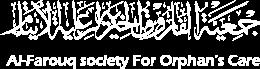 جمعية الفاروق الخيرية لرعاية الايتام